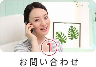 ヨシケイについてお電話でお問い合わせ