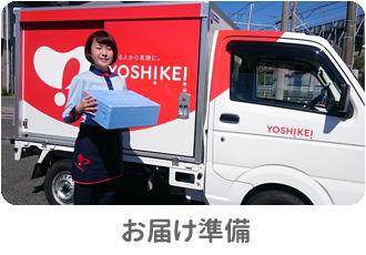 食材の積み込み:ヨシケイ